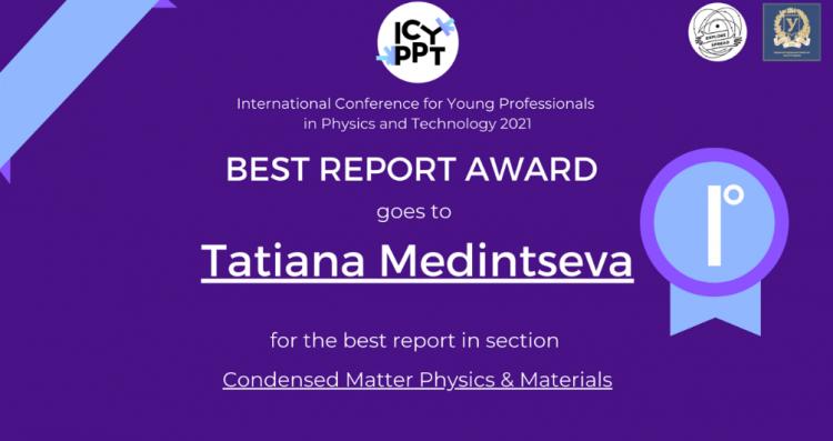 Головна міжнародна конференція з фізики в Україні – організація, участь, нагороди