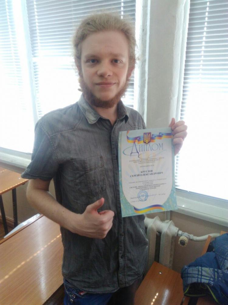 Сергій Круглов - Почесне місце на Всеукраїнському конкурсі студентських наукових робіт