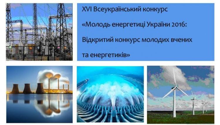 Перемога на Всеукраїнському конкурсі молодих вчених та енергетиків