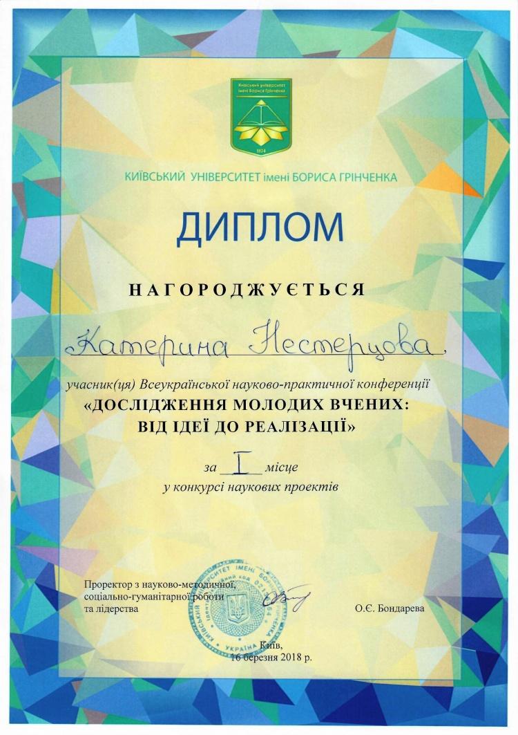 Перемога в конкурсі наукових проектів студентів, аспірантів, докторантів і молодих вчених у рамках Всеукраїнської науково-практичної конференції «Дослідження молодих вчених: від ідеї до реалізації»