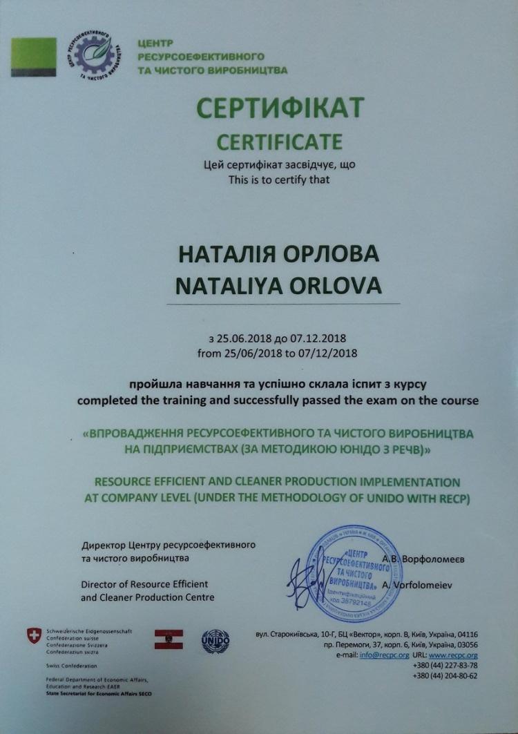 Сертифікат з енергоефективності