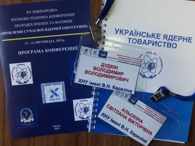 Студенти та співробітники інституту прийняли участь у міжнародній конференції