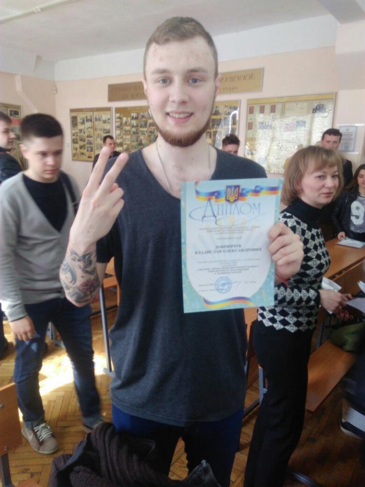Владислав Добринчук - Почесне місце на Всеукраїнському конкурсі студентських наукових робіт