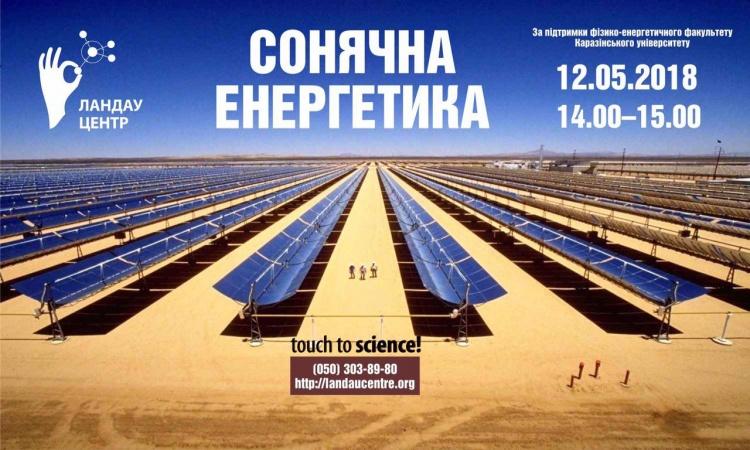 """Виставка в навчальному центрі """"ЛандауЦентр"""" на тему """"Сонячна енергетика"""""""