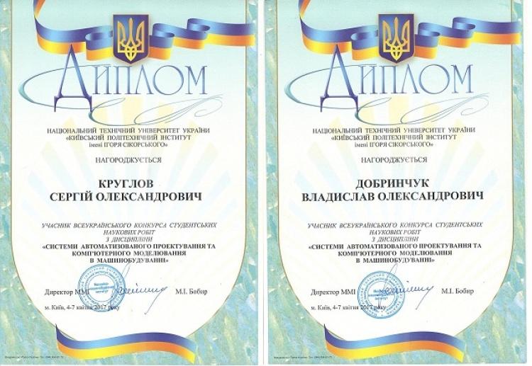 Наші успіхи на Всеукраїнському конкурсi наукових робіт