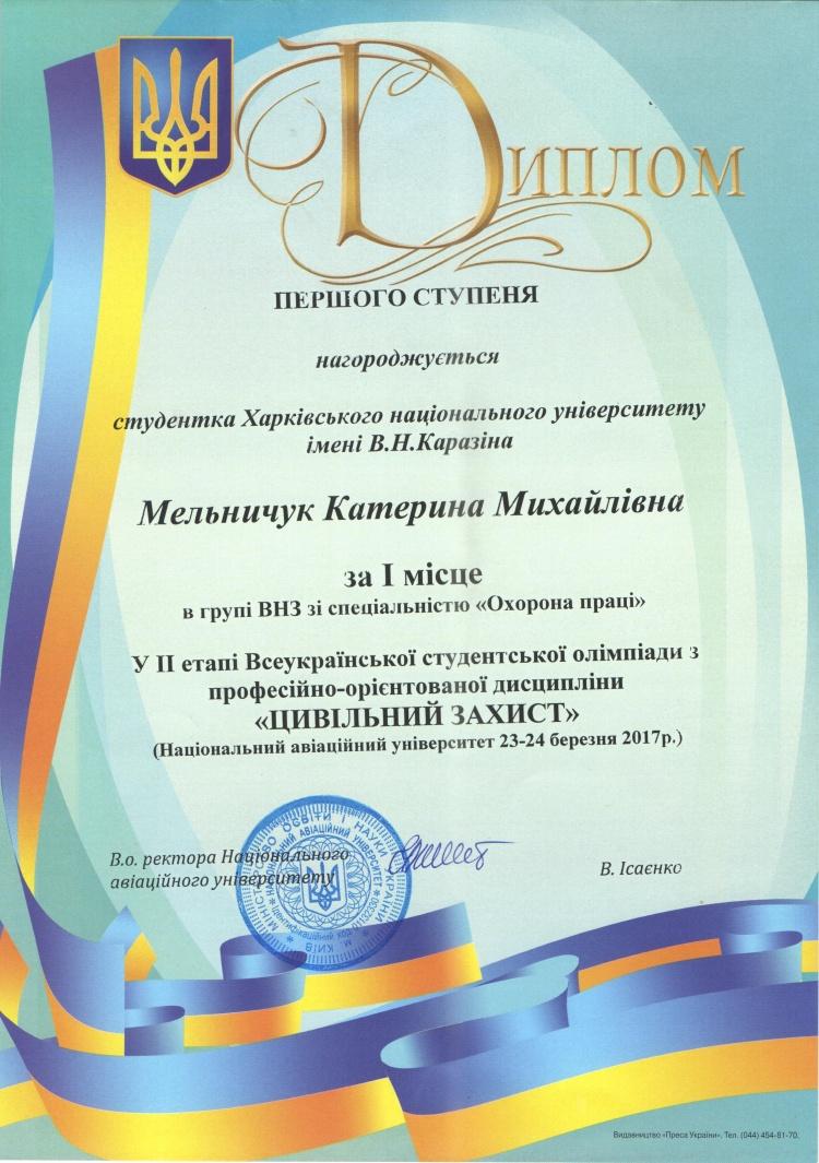 Всеукраїнська студентська олімпіада з дисципліни «Цивільний захист»