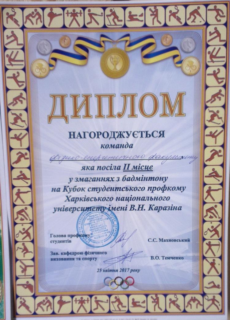 Кубок студентського профкому з бадмінтону.