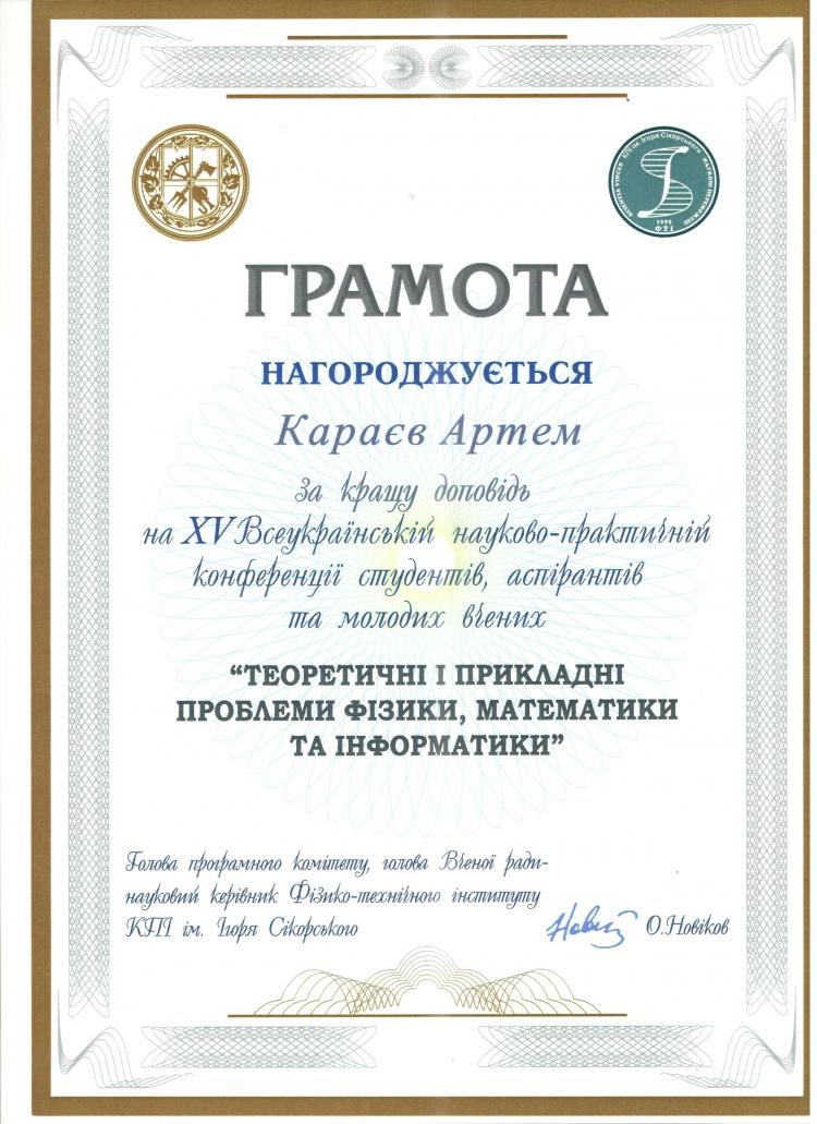 """Кращі доповіді на XV Всеукраїнській науково-практичній конференції студентів, аспірантів та молодих учених """"Теоретичні і прикладні проблеми фізики, математики та інформатики"""""""