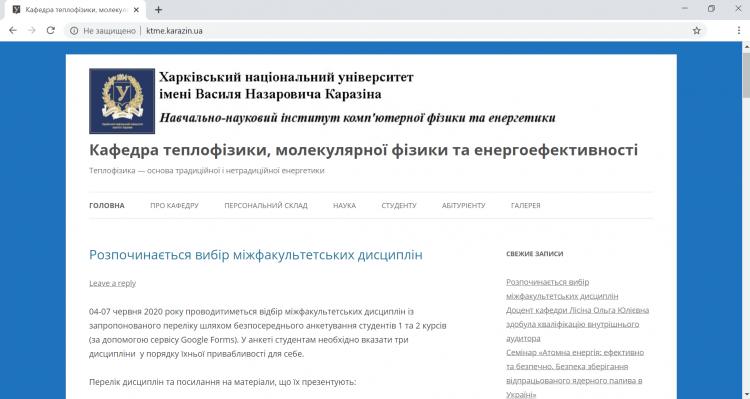 Офіційний сайт кафедри теплофізики, молекулярної фізики та енергоефективності