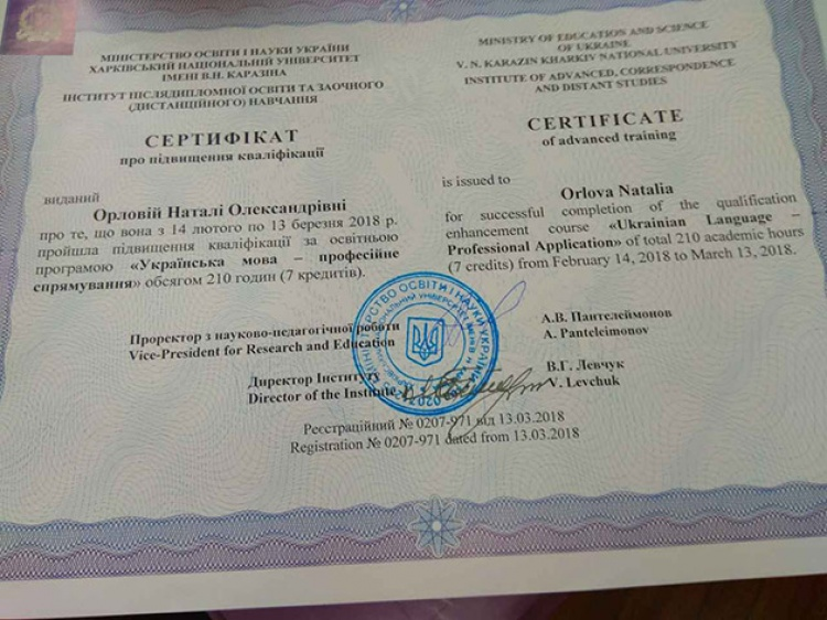 Сертифіковані фахівці - пишаємось!